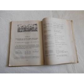 Libro de texto lengua española 1º. Compañía bibliográfica española. 1959